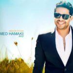 صور الفنان محمد حماقى Pictures of Mohamed Hamaki