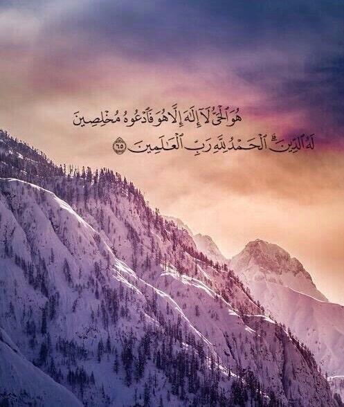 تنزيل صور مكتوب فيها آيات من القرآن