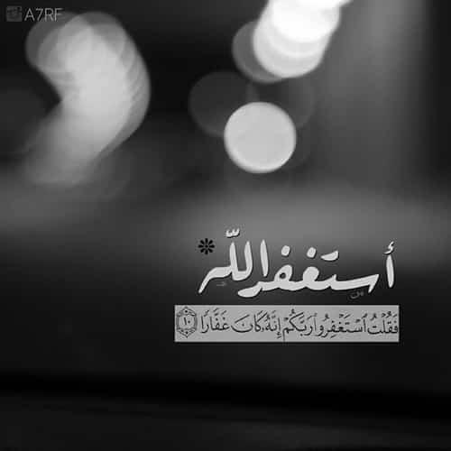 صور اسلامية ايات قرآنية انستقرام