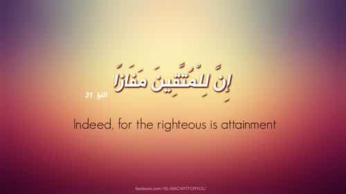 صور اسلامية ايات قرآنية متنوعة