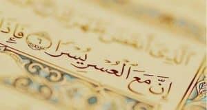 صور أسلامية عليها قرآن كريم للفيس بوك