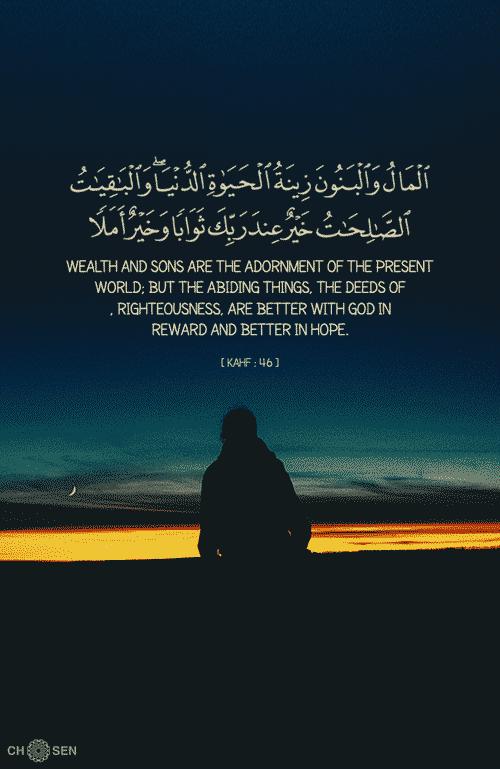 صور اسلامية مكتوب عليها آيات من القرآن للفيس بوك