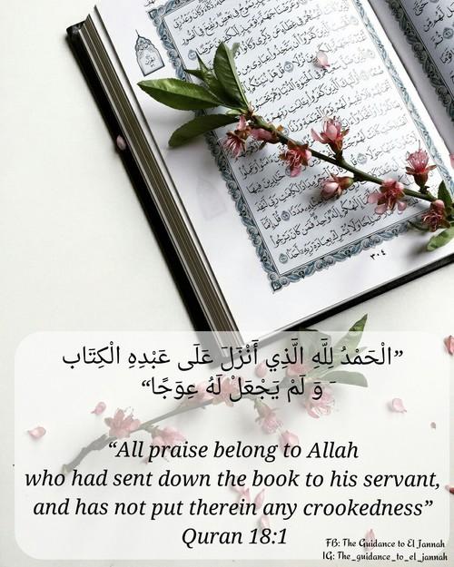 صور اسلامية مكتوب عليها آيات من القرآن منوعة