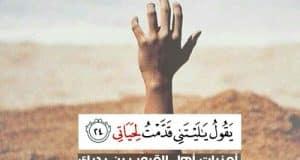 صور اسلامية مكتوب عليها آيات قرآنية معبرة