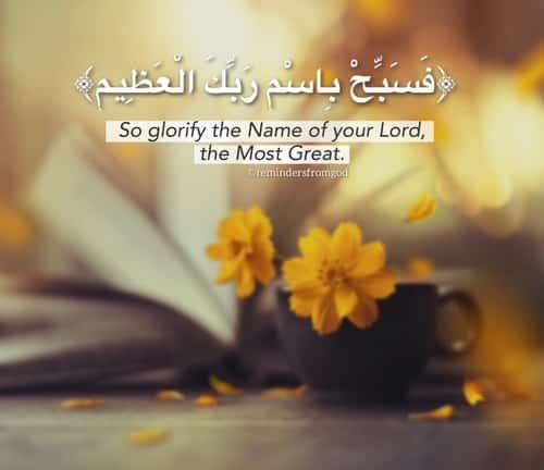 صور اسلامية مكتوب فيها آيات من القرآن انستجرام