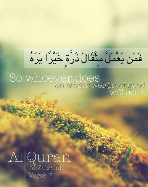 صور اسلامية مكتوب فيها ايات قرآنية حلوه