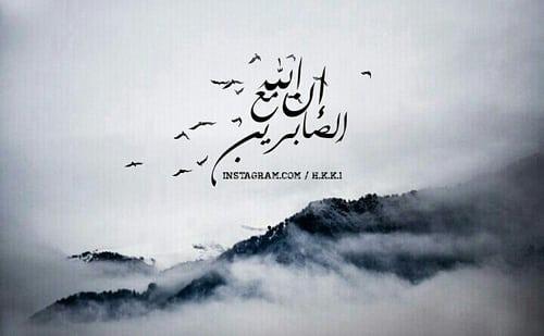 صور اسلامية مكتوب فيها ايات قرآنية فيس بوك
