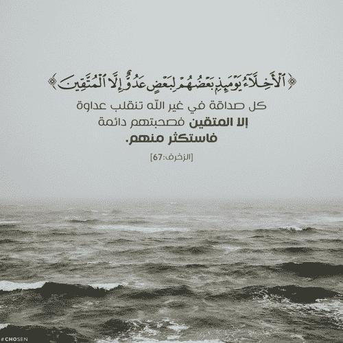 صور اسلامية مكتوب فيها قرآن كريم رائعة