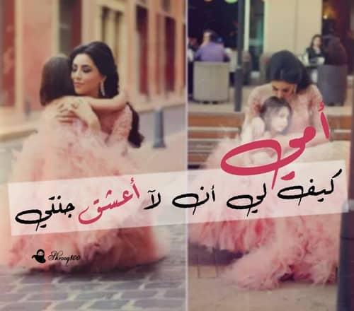 صور جميلة جدا كلمات عن الأم