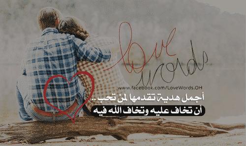 صور حب رومانسية مكتوب فيها انستجرام