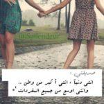 صور فيها كلام جميل عن الصداقة رائعة