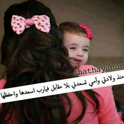 صور جميلة معبرة عن حب الأم