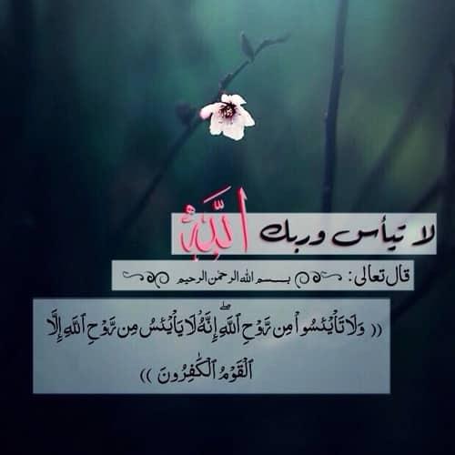 صور فيس بوك اسلامية مكتوب فيها ايات قرآنية