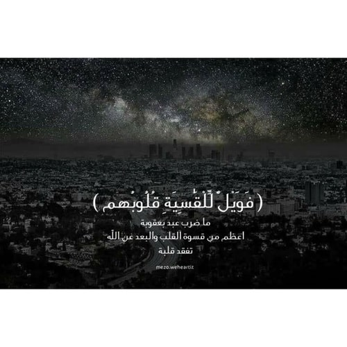 صور مكتوب عليها قرآن كريم جميله