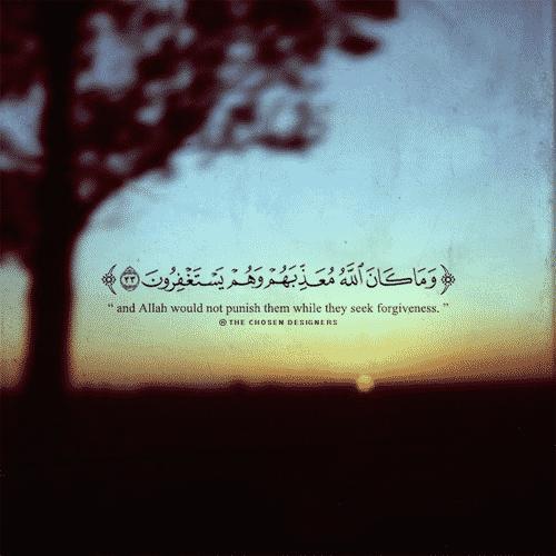 صور مكتوب فيها آيات من القرآن للأنستقرام