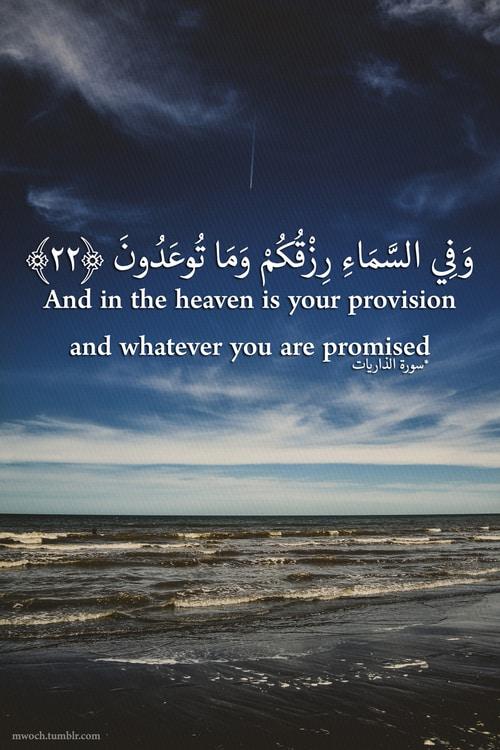 صور مكتوب فيها ايات قرآنية انستجرام
