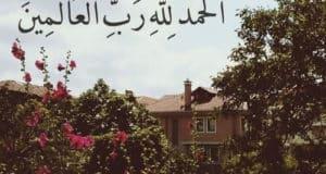 صور اسلامية مكتوب عليها قرآن كريم